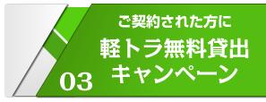軽トラ貸出無料キャンペーン