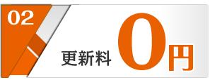 更新料0円